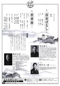 20141220nagoya2