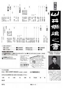 20141221kokuritu2