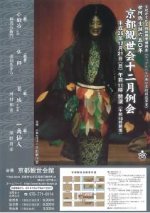 20141221kyokanze1