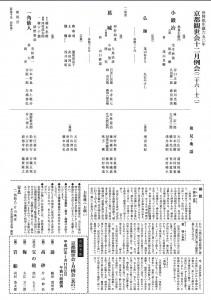 20141221kyokanze2