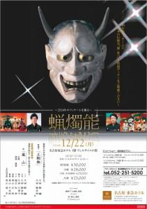 20141222nagoya-tokyu
