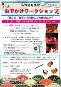 20150106nagoyanishi