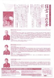 20140206tochigi2