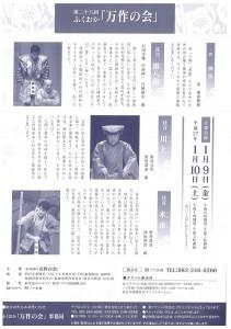 20150109ohori2