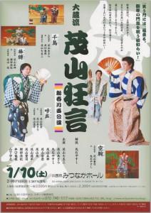 20150110kawanishi1
