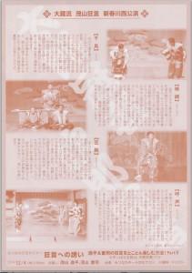 20150110kawanishi2
