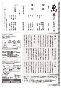 20150112kokuritu_hon2