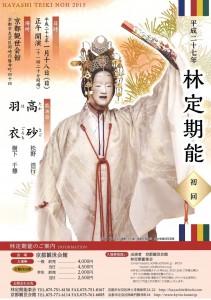 20150118kyokanze1
