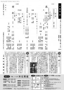 20150118kyokanze2