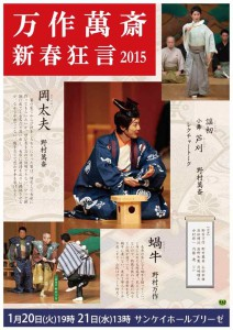 20150120sankei