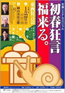 20150122okayama1