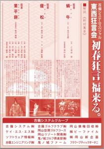 20150122okayama2
