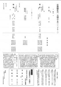20150124kyokanze2