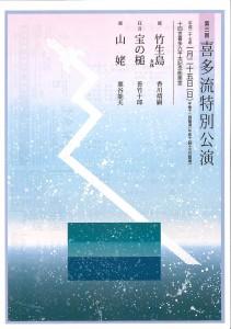 20150125kita1