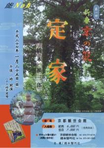 20150125kyokanze1
