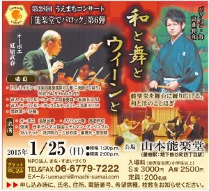 20150125yamamoto