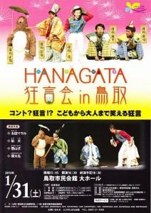 20150131hanagata
