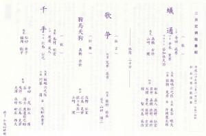 20150201ishikawa