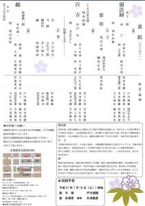 20150214kyokanze2