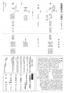 20150222kyokanze2