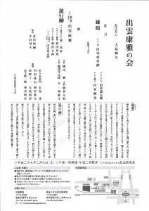 20150207kita2