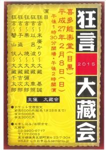 20150208kita