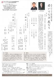 20150211kokuritu2