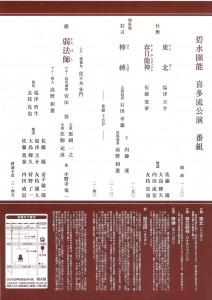 20150211shiroishi2