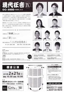 20150221fukushima2