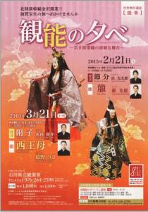 20150221ishikawa1