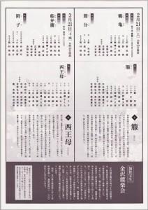 20150221ishikawa2