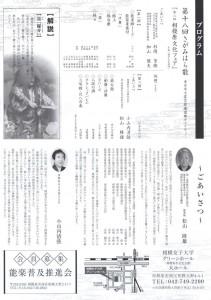 20150228sagamihara2