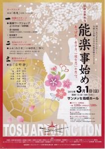 20150301tosu1