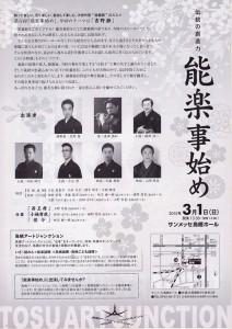 20150301tosu2
