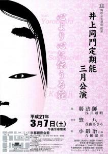 20150307kyokanze1