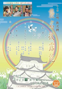 20150307minatogawa1
