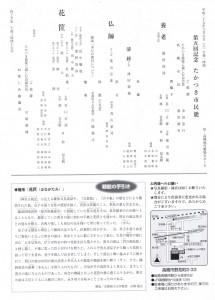 20150307takatsuki2