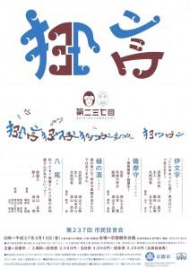 20150313kyokanze
