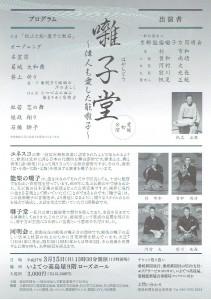 20150315iyo2