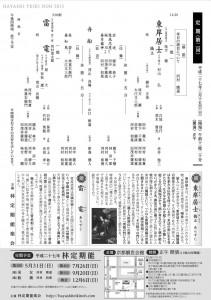 20150315kyokanze2