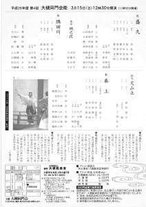 20150315otsuki2
