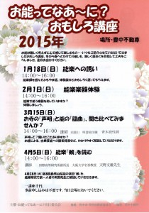 20150315toyonaka