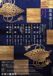 201503kokuritu1