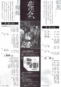 20150308ohori2