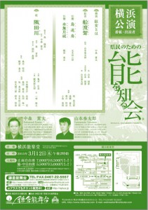 20150312yokohama2