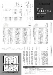 20150314tsukuba2