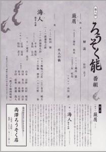 20150315ishikawa2