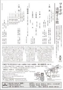 20150322kokuritu2