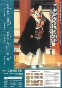20150322kyokanze1
