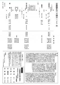 20150322kyokanze2